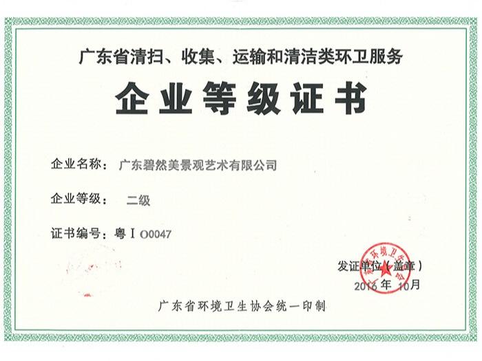买球国际厅网站-環衛企業等級證書