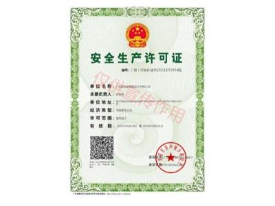 买球国际厅网站-建築施工範圍安全生產許可證
