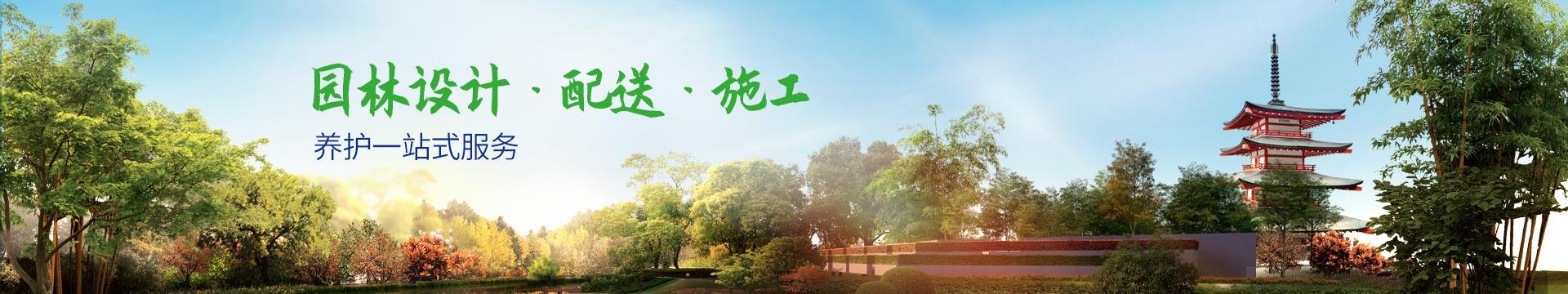 买球国际厅网站-園林設計,配送,施工