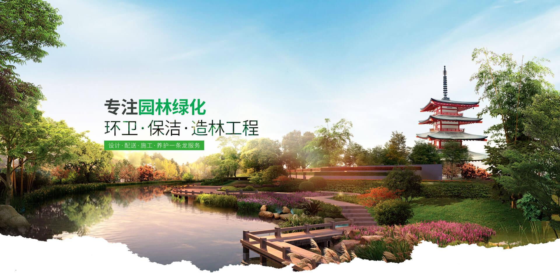 买球国际厅网站-專注園林綠化
