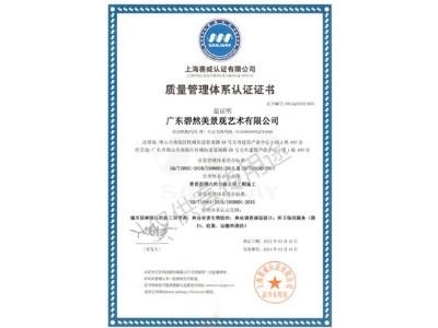 买球国际厅网站-質量管理體系