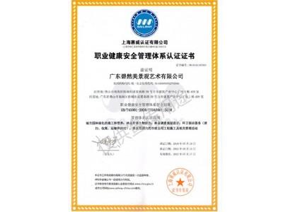 买球国际厅网站-職業健康安全管理體系