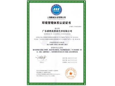 买球国际厅网站-環境管理體系