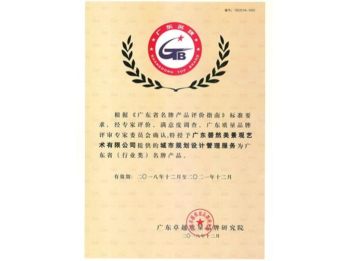买球国际厅网站-廣東名牌企業