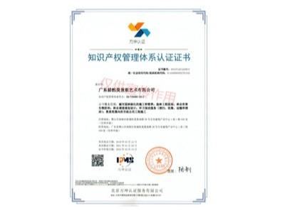 买球国际厅网站-知識產權管理體系認證證書
